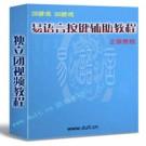 易语言辅助教程-第五版
