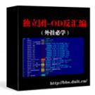 易语言辅助教程-第六版