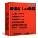 易语言辅助教程-第七版