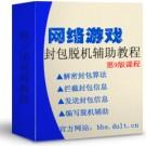 易语言辅助教程-第九版